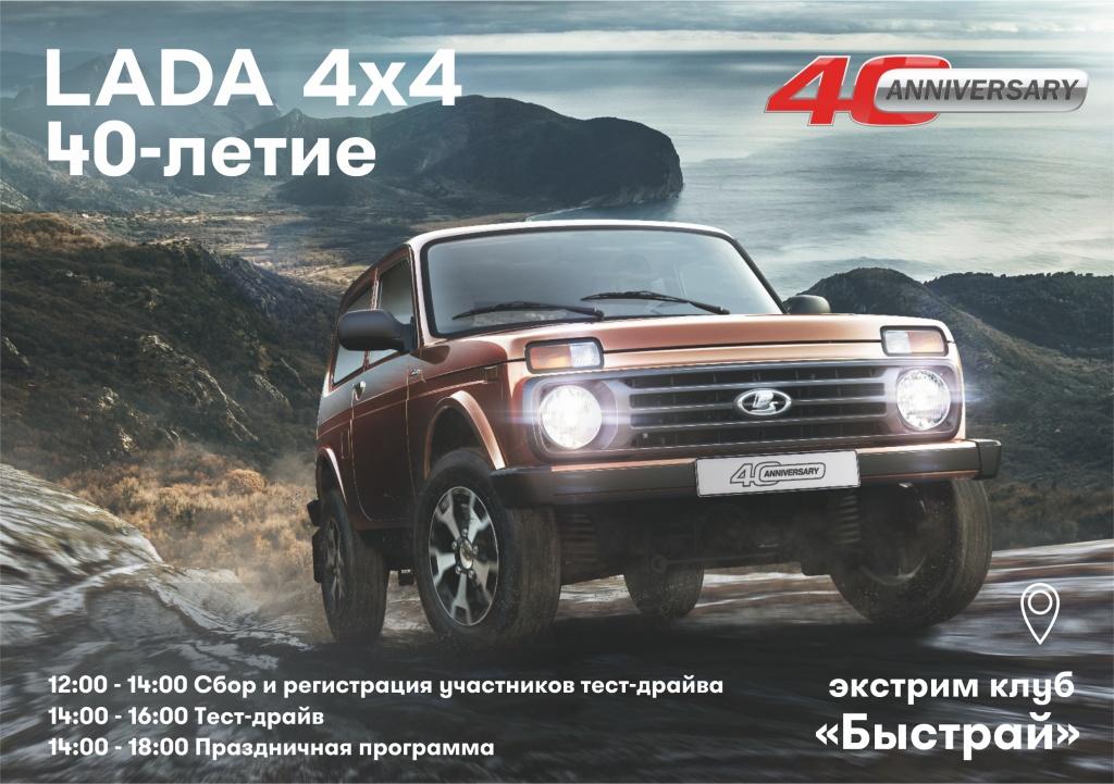 Приглашаем на празднование 40-летия LADA 4x4